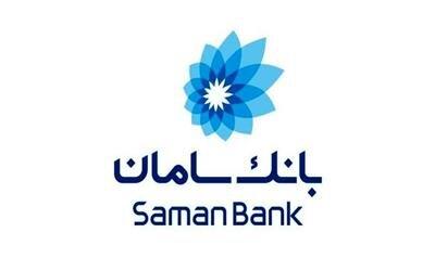 امکان فروش غیرحضوری سهام عدالت در بانک سامان
