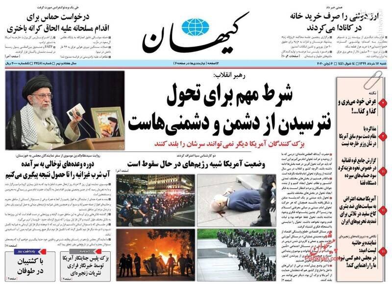 کیهان: شرط مهم برای تحول نترسیدن از دشمن و دشمنیهاست