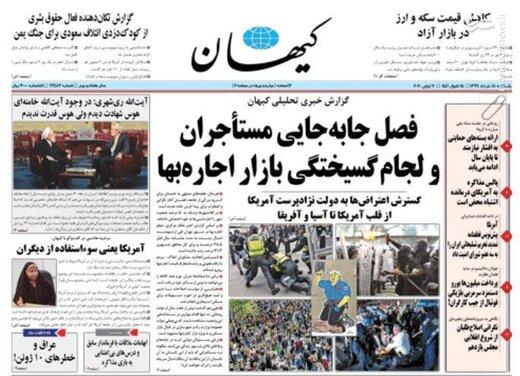 کیهان: فصل جابه جایی مستاجران و لجام گسیختگی بازار اجاره بها