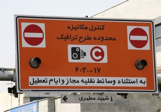 جزییات اجرای طرح ترافیک در تهران و محاسبه نرخ ورود به محدوده