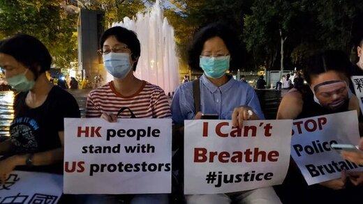 حمایت هنگ کنگیها از سیاهپوستان آمریکایی