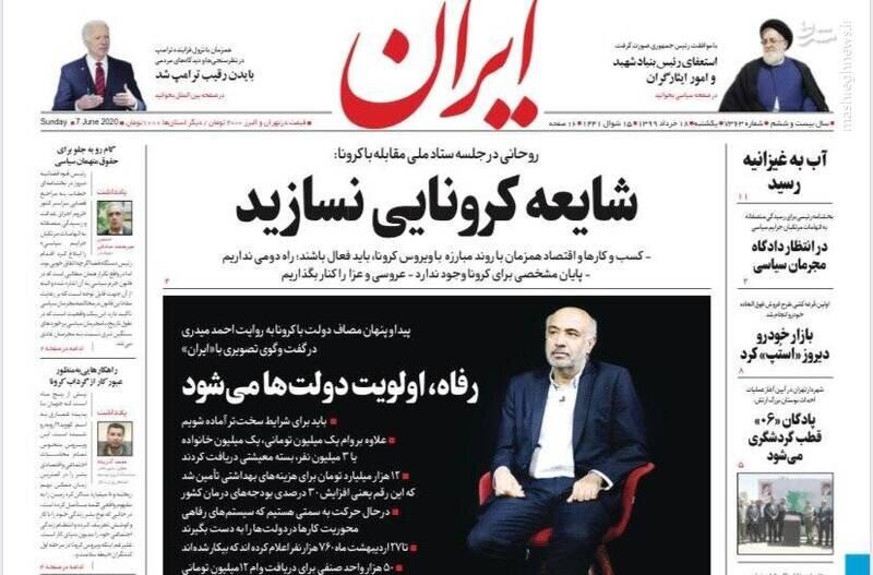 ایران: شایعه کرونایی نسازید