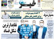صفحه نخست روزنامههای دوشنبه ۱۹ خرداد99