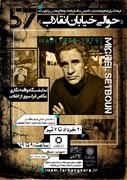 نمایشگاه عکس «حوالی خیابان انقلاب»  با مرور عکسهای عکاس فرانسوی از انقلاب برگزار میشود
