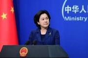 چین علت بحران ایران را اعلام کرد