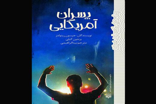 «پسران آمریکایی»به بازار نشر ایران آمدند