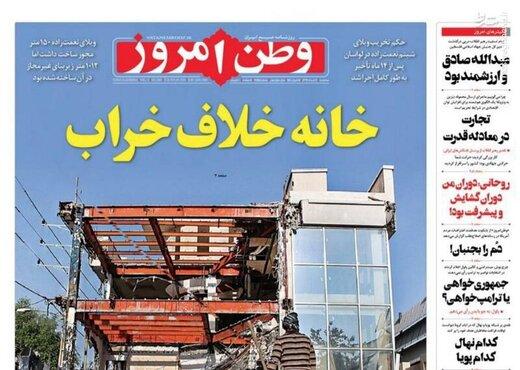 عکس/ صفحه نخست روزنامههای سهشنبه ۲۰ خرداد