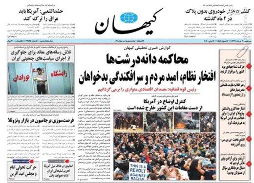 کیهان: محاکمه دانه درشتها افتخار نظام، امید مردم و سرافکندگی بدخواهان