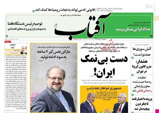 آفتاب: دست بینمک ایران!