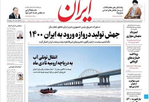 ایران: جهش تولید دروازه ورود به ایران ۱۴۰۰