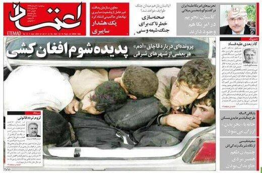 اعتماد: پدیده شوم افغان کشی