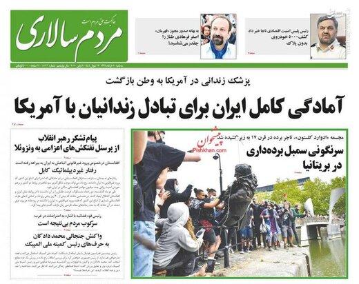 مردم سالاری: آمادگی کامل ایران برای تبادل زندانیان با آمریکا