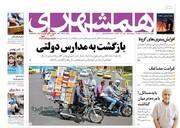 صفحه اول روزنامههای چهارشنبه ۲۱ خرداد