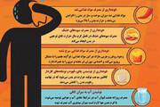 ببینید   توصیههای تغذیهای برای پیشگیری از گرمازدگی