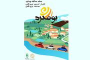 آغاز مسابقه ۳ خانواده از ۲۲ خرداد در «بوم گرد»
