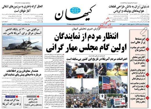 کیهان: انتظار مردم از نمایندگان اولین گام مجلس مهار گرانی