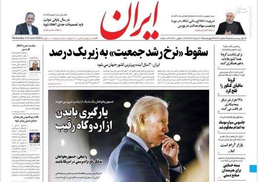 ایران: سقوط «نرخ رشد جمعیت» به زیر یک درصد