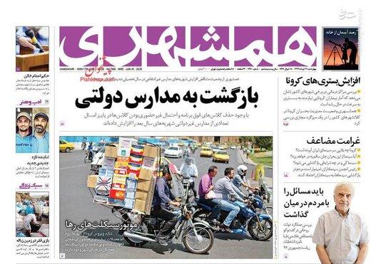 همشهری: بازگشت به مدارس دولتی