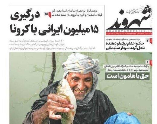 شهروند: درگیری ۱۵ میلیون ایرانی با کرونا
