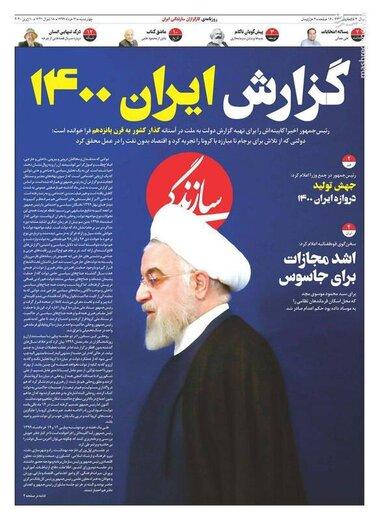 سازندگی: گزارش ایران ۱۴۰۰