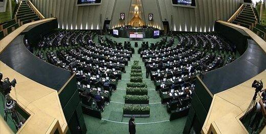 مجلس برای خواندن نماز آیات تعطیل شد