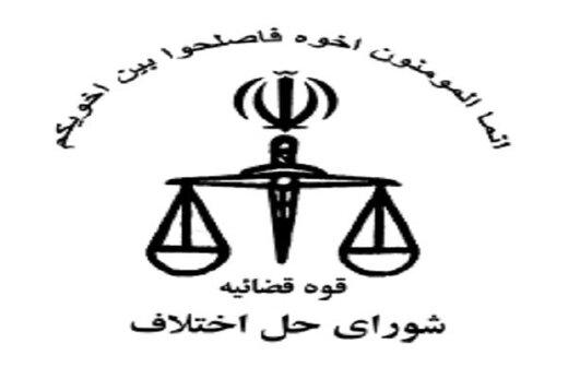 ماموریت جدید شوراهای حل اختلاف در خراسان رضوی
