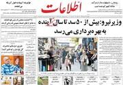 صفحه نخست روزنامههای پنجشنبه ۲۲ خرداد 99