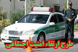 """اجرای طرح ارتقاء امنیت اجتماعی در """"شهرکرد"""""""