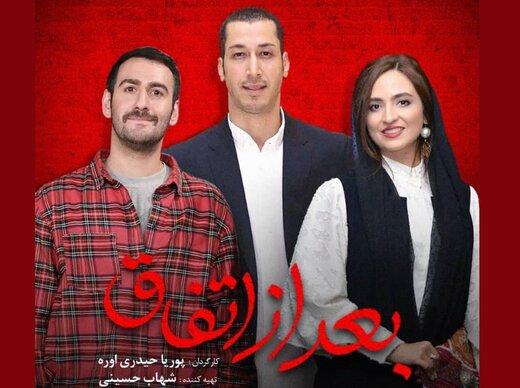 بهرام افشاری و گلاره عباسی در فیلم شهاب حسینی بازی میکنند