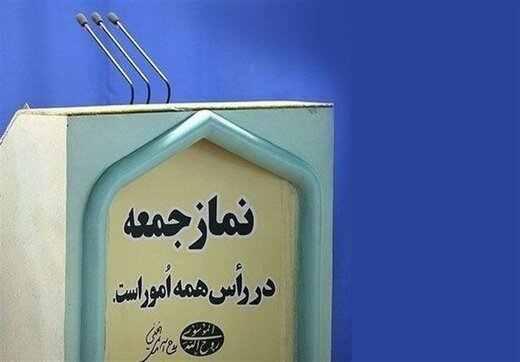 حمایت از قرارداد ایران و چین در تریبونهای نماز جمعه /چه کسی گفته ترکمنچای است؟ /حاشیه سازی ها را کنار بگذارید
