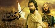 سلیمان نبی چگونه به تلویزیون ایران خواهد آمد؟