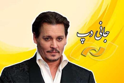 جانی دپ به تلویزیون ایران میآید!