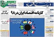 صفحه اول روزنامههای شنبه ۲۴ خرداد