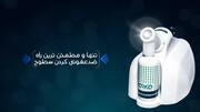 تنها دستگاه ضدعفونی کننده سطوح و محیط با مجوز رسمی وزارت بهداشت و فناوری «مه خشک» در نمایشگاه دستاوردهای مقابله با کرونا