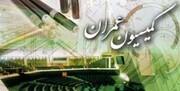 نیکزاد به کمیسیون عمران رفت +اسامی اعضا