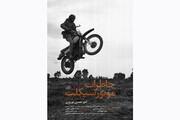 روایتی از شهید چمران در «خاطرات موتورسیکلت»