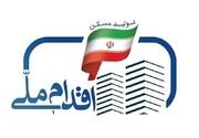 ۲۲۹۴ واحدمسکونی در طرح اقدام ملی مسکن در استان گلستان ساخته میشود
