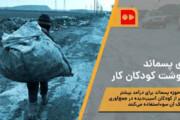 ببینید | مافیای پسماند و سرنوشت کودکان کار