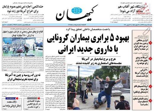کیهان: بهبود ۵ برابری بیماران کرونایی با داروی جدید ایرانی