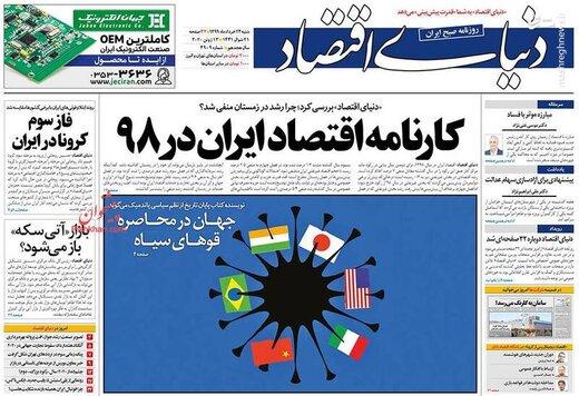 دنیای اقتصاد: کارنامه اقتصاد ایران در ۹۸