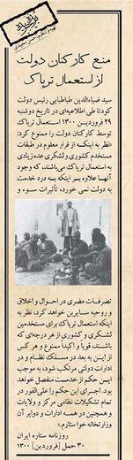 اخراج کارکنان دولت در صورت استعمال تریاک