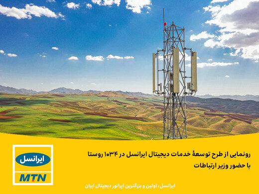 رونمایی از طرح توسعۀ خدمات دیجیتال ایرانسل در ۱۰۳۴ روستا با حضور وزیر ارتباطات