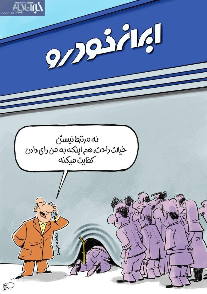 پشت پرده استخدام ۸ هزار نفر از کارکنان ایرانخودرو را ببینید!