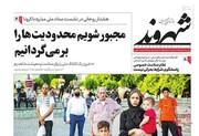 صفحه نخست روزنامههای یکشنبه ۲۵ خرداد 99