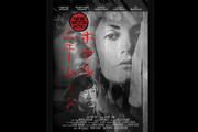 انتقاداتی تند از مهناز افشار / نوروزبیگی: کارگردان ژاپنی هم از کار با او پشیمان شد