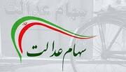 نماینده مردم لاهیجان: جاماندگان «سهام عدالت» باید تعیین تکلیف شوند