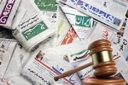 هیات منصفه مدیر مسئول روزنامه همشهری را مجرم شناخت
