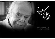 """وفاة """"محمد علي كشاوزر"""" احد ابرز ممثلي السينما والتلفزيون والمسرح في ايران"""