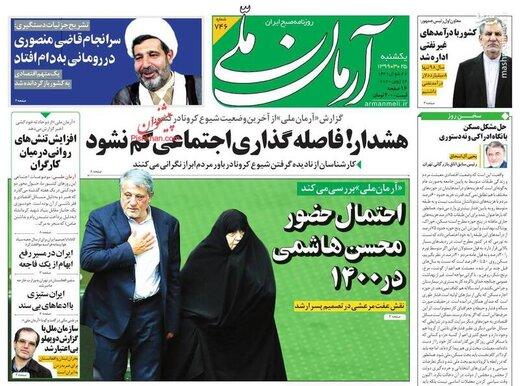 آرمان ملی: احتمال حضور محسن هاشمی در ۱۴۰۰