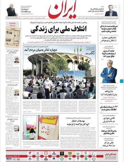 ایران: ایتلاف ملی برای زندگی